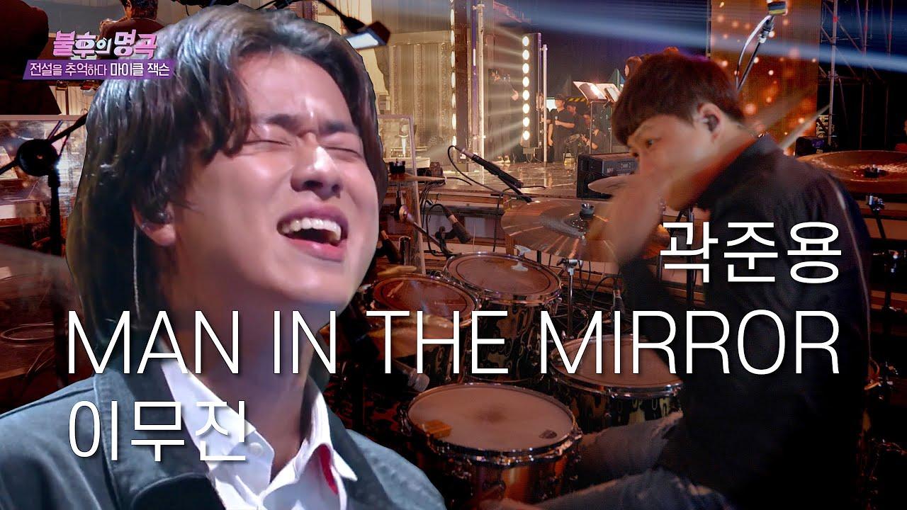 불후의 명곡 녹화 실황 드럼캠 / 이무진 - Man In The Mirror / 드러머 곽준용 Drummer Quak Junyong