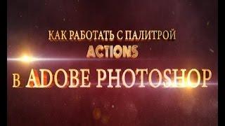 Видеоуроки Adobe Photoshop.  Палитра  Actions