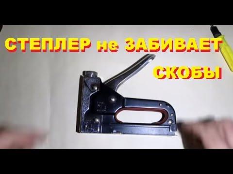 Как отремонтировать степлер