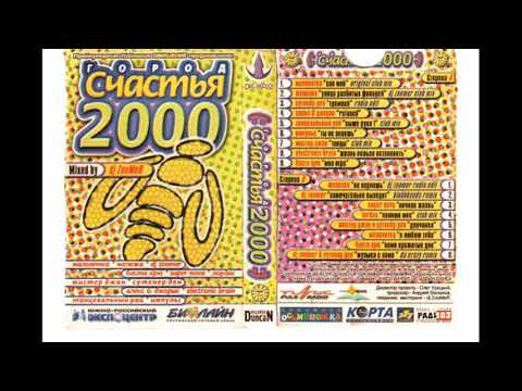 Город счастья 2000 Ростов (музыка)
