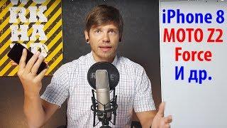 Финальный iPhone 8, Moto Z2 Force, ужесточение правил беспошлинного ввоза в Украину. Н.р.ep18