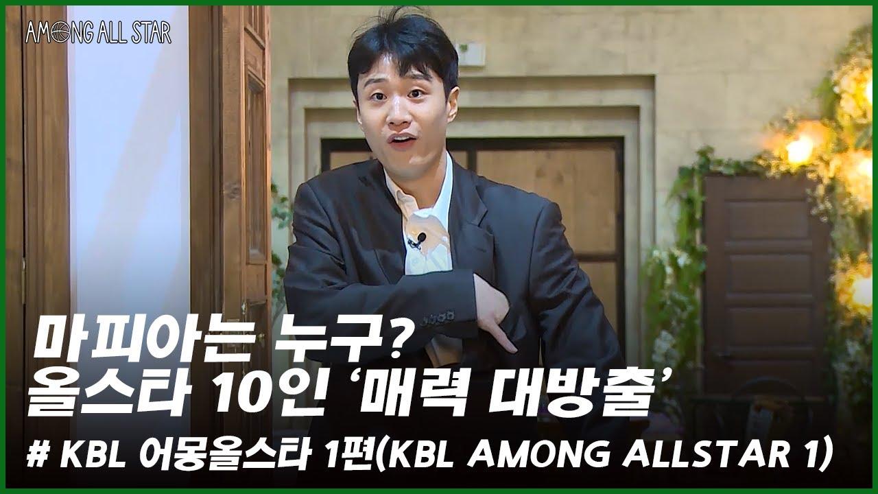 Download KBL 어몽올스타 1편ㅣKBL AMONG ALLSTAR #1