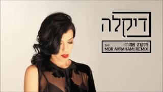 Dikla - Maskara Shchora - Mor Avrahami Remix - דיקלה - מסקרה שחורה - מור אברהמי רמיקס