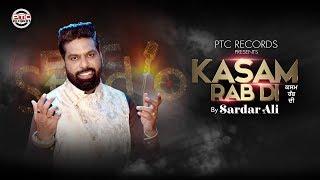 Kasam Rab Di (Full Song) | Sardar Ali | PTC Studio | PTC Records