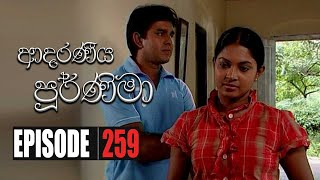 Adaraniya Purnima | Episode 259 28th July 2020 Thumbnail