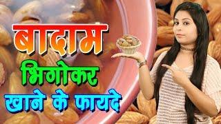 बादाम भिगोकर खाने के फायदे Health Benefits Of Soaked Almonds | Badam Ke Fayde In Hindi