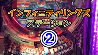 【メダルゲーム】インフィニティリングズ ② ステーション【JAPAN ARCADE】