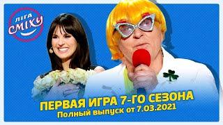 Лига Смеха 2021 Первая игра 7 го сезона БИТВА ТИТАНОВ Полный выпуск 07 03 2021