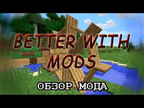 BWM на 1.12.2 - BETTER WITH MODS - ОБЗОР МОДА - майнкрафт 1.12.2 с модами, обзор 1.12.2