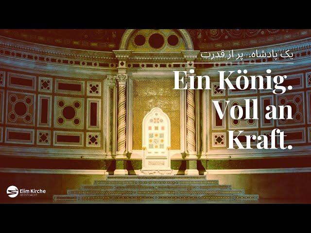 Ein König. Voll an Kraft | 30.05.2021 | ELIM KIRCHE GEESTHACHT | HD