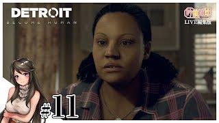 #11 姉の「Detroit Become Human」【PS4 Pro 高画質】