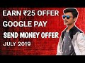 New UPI Loot Offer, Earn Free Rs. 25, Google Pay New Send Money Offer Specific Users
