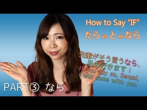 """PART③ なら┃""""IF"""" (conditional と vs たら vs なら) Differences"""