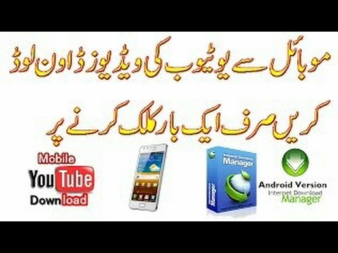 How To Mobile Youtube Video Downloader For Android Any Phones Urdu/Hindi