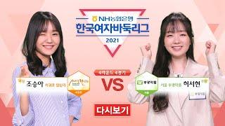 #생중계 (서귀포 칠십리 vs 서울 부광약품) 2021…