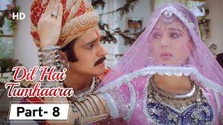 Dil Hai Tumhara - Movie In Part 08 | Arjun Rampal - Preity Zinta - Mahima Chaudhary