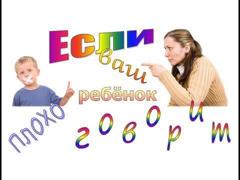 ЕСЛИ ВАШ РЕБЁНОК ПЛОХО ГОВОРИТ | Рекомендации родителям