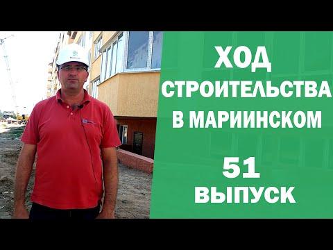 Ход строительства ЖК «Мариинский» Видеоблог №51