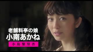 映画「暗黒女子」キャラクター予告! 「小南あかね篇」を解禁しました!...