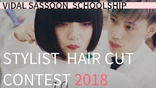 VIDAL SASSOON ヘアカットコンテスト校内予選 2018 thumbnail