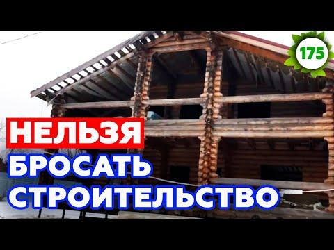 Заброшенный дом из оцилиндрованного бревна + обзор на дом из бруса