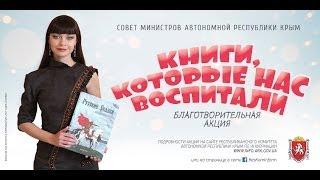 Ксения Симонова -- за популяризацию чтения в Крыму