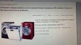 видео Ремонт стиральных и посудомоечных машин