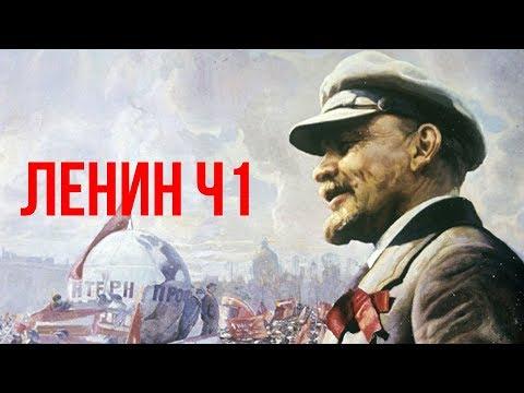 ЛЕНИН ЧАСТЬ 1. Исторический Документальный Фильм