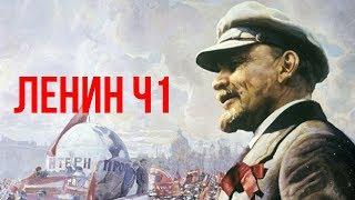 ЛЕНИН ЧАСТЬ 1 - Исторический Документальный Фильм