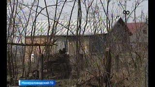 На Ставрополье хуторяне 20 лет живут без воды и в условиях бездорожья