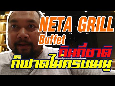 EP32 NETA GRILL BUFFET กินกี่ชาติก็ฟาดไม่ครบเมนู
