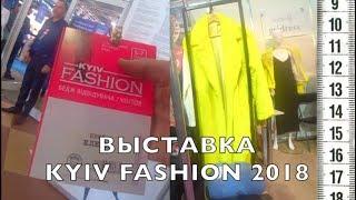 Выставка Kyiv Fashion 2018