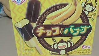 チョコがけバナナアイス‼️食べてみた‼️2020年9月20日‼️