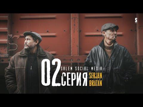 Сейчас увидишь мою братву | Serjan Bratan | 2 серия