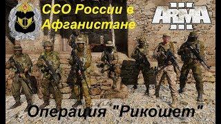 """[Arma 3] ССО России в Афганистане! Операция """"Рикошет""""."""