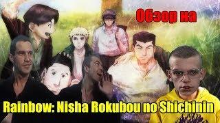 Почему AniMIZAR не прав / Обзор на Rainbow: Nisha Rokubou no Shichinin