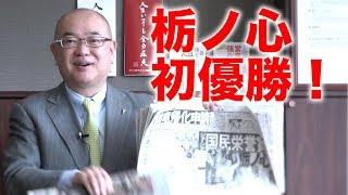 http://firstvillage.co.jp/2018/01/29/ichimura_news_2018_0129/ 市村...