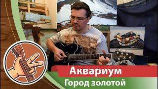 Аквариум - Город золотой (Борис Гребенщиков кавер)