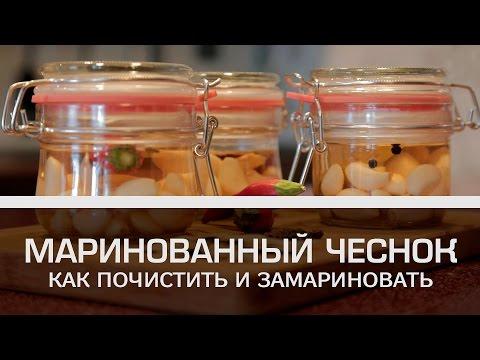 Рецепт Маринованный чеснок как замариновать и как быстро почистить Мужская кулинария