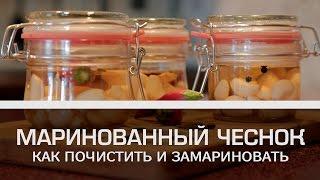 Маринованный чеснок: как замариновать и как быстро почистить [Мужская кулинария]