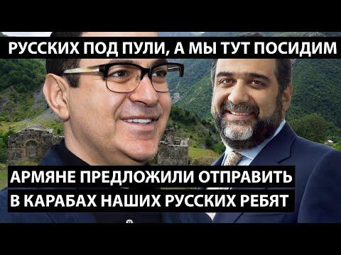 Армяне предложили отправить в Карабах русских ребят. ОТВЕТКА АРМЯНАМ. Поддержите!!