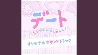 Provided to YouTube by Fujipacific 依子の恋 · 住友紀人 フジテレビ系...