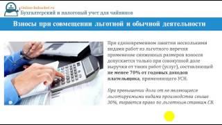Страховые взносы за работника УСН: бухгалтерский учет