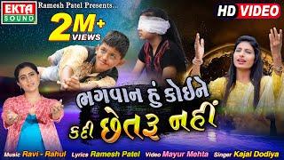 Bhagvan Hu Koine Kadi Chhetru Nahi || Kajal Dodiya || HD Video || Ekta Sound