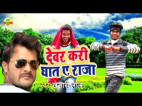 Dewar Kari Ghat A Raja // HD VIDEO 2018  // Pramod Music World