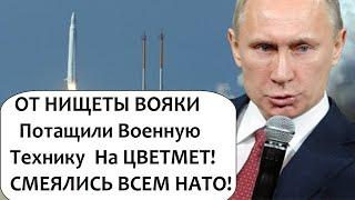 ВОЕННЫЕ В РОССИИ РАЗБИРАЮТ ВОЕННУЮ ТЕХНИКУ НА ЦВЕТМЕТ! СМЕЯЛИСЬ ВСЕМ НАТО!