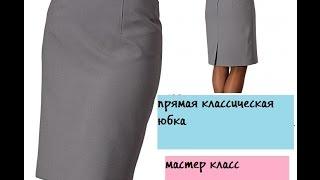 пРЯМАЯ КЛАССИЧЕСКАЯ ЮБКА. Раскрой прямой юбки сразу на ткани