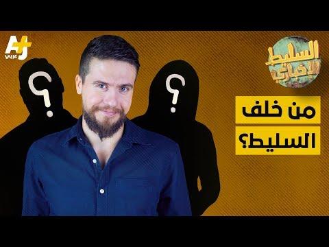 السليط الإخباري - من خلف السليط؟ | الموسم الرابع