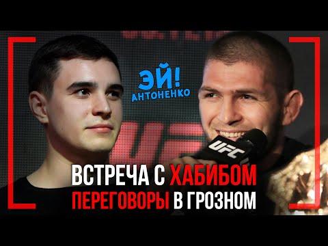 Встреча с ХАБИБОМ, переговоры в ГРОЗНОМ - Владимир Антоненко о ACB, UFC, СИЛЕ ТВ