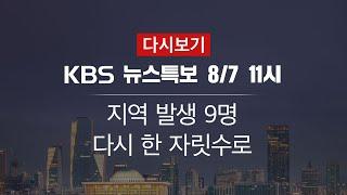 [KBS 뉴스특보 다시보기] 전국 비…내일까지 최대 300mm이상 (7일 11:00~)